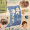 庄内酒まつり2019