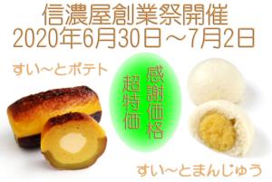 20200630鶴岡信濃屋創業祭
