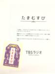 TBSラジオたまむすび